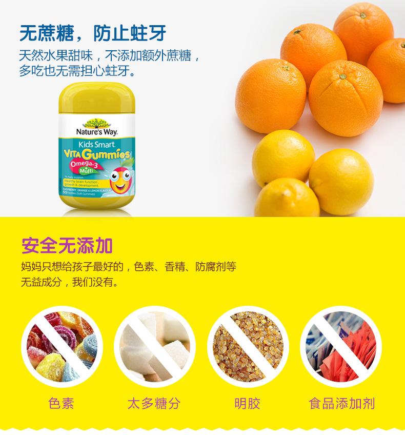 naturesway佳思敏儿童复合维生素鱼油dha软糖50粒*2 护眼软糖 产品系列 第12张