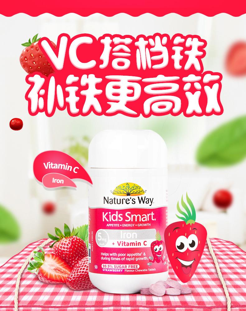Nature'sWay澳洲佳思敏草莓味儿童补铁咀嚼片50粒补铁改善挑食 ¥148.00 产品系列 第1张