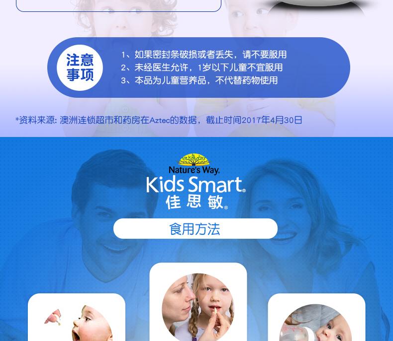 nature's way佳思敏儿童三倍增强DHA*2 婴幼儿护眼鱼油宝宝好视力 产品系列 第13张