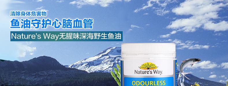 nature's way佳思敏中老年深海鱼油软胶囊原装450粒成人omega3 产品系列 第1张