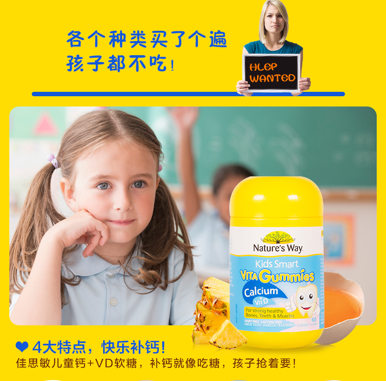Nature s way佳思敏儿童补钙片澳洲宝宝VD钙60粒坚固牙齿补钙软糖 ¥89.00 产品系列 第5张