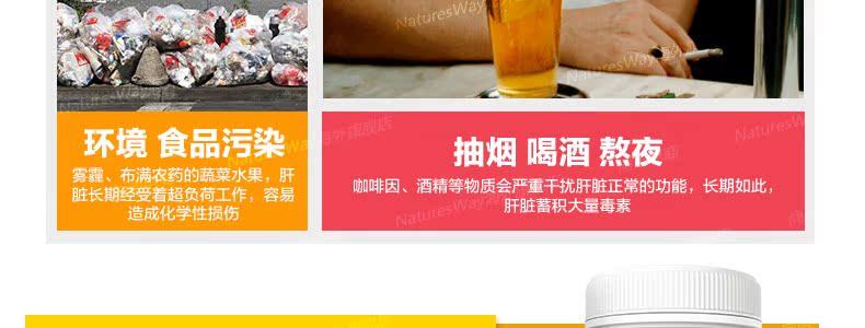 naturesway澳洲肝脏排毒片120粒奶蓟草解酒保肝 成人肝脏护理片 产品系列 第26张