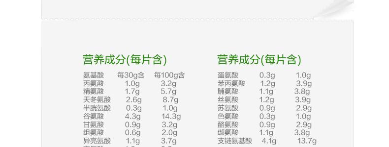 nature's way佳思敏营养大豆蛋白粉375g *2 健身塑形全家健康蛋白 产品系列 第29张