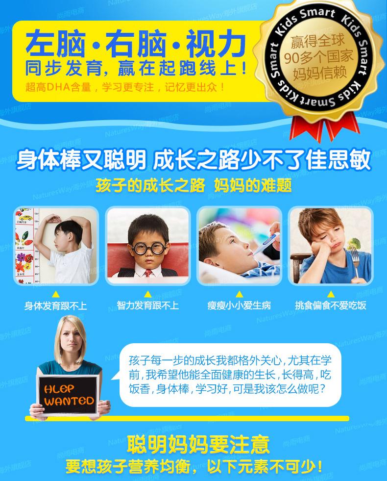 nature's way佳思敏婴幼儿鱼油软胶囊100粒 儿童dha补脑维生素A ¥169.00 产品系列 第3张