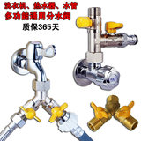 4-point water heater washing machine copper three-way widening joint faucet wash pool toilet bathroom fresheater valve