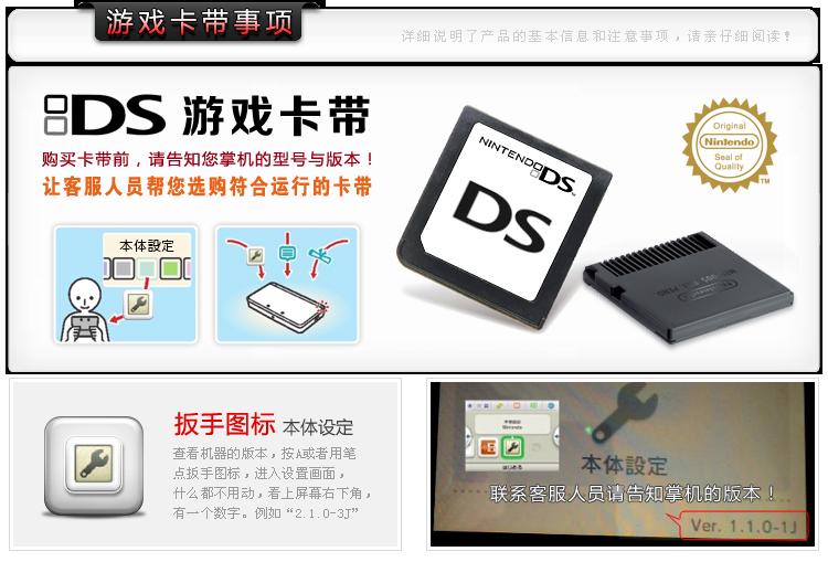 遊戲卡NDSL NDSi 3DS NDS游戲卡 節奏天國 黃金版 中文版
