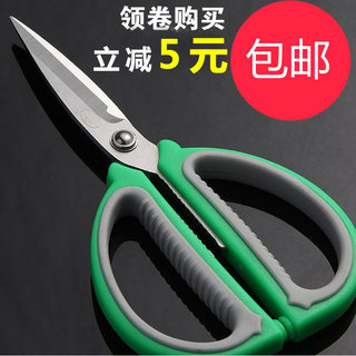 Jinda Japan and the United States stainless steel scissors household kitchen fish special sharp size industrial scissors cutting tools