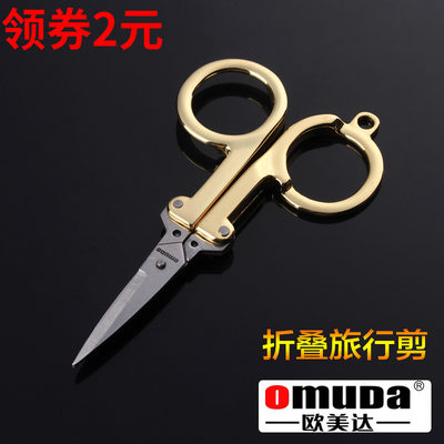 Authentic Omega Stainless Steel Folding Travel Home Student Handmade Small Scissors Portable Portable Sharp Fishing Scissors