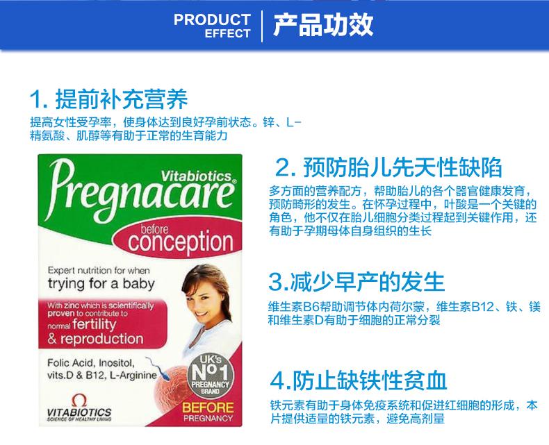 英国直邮Vitabiotics Pregnacare原装进口孕安营养片(孕前)30片 产品系列 第3张