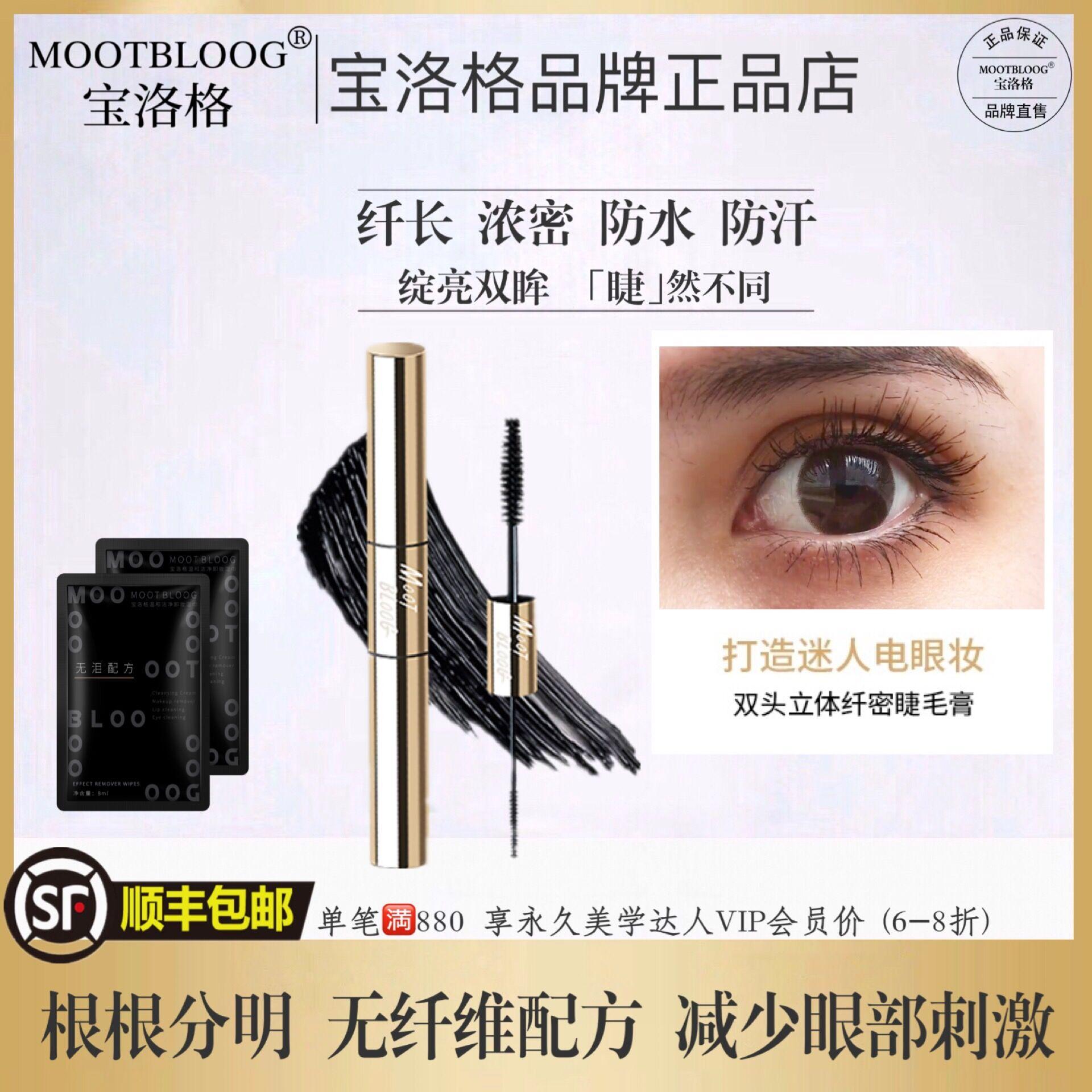 MOOTBLOOG mascara hai đầu dài và dày không thấm nước và thấm mồ hôi và lâu trôi, không nở và không có chân bay - Kem Mascara / Revitalash