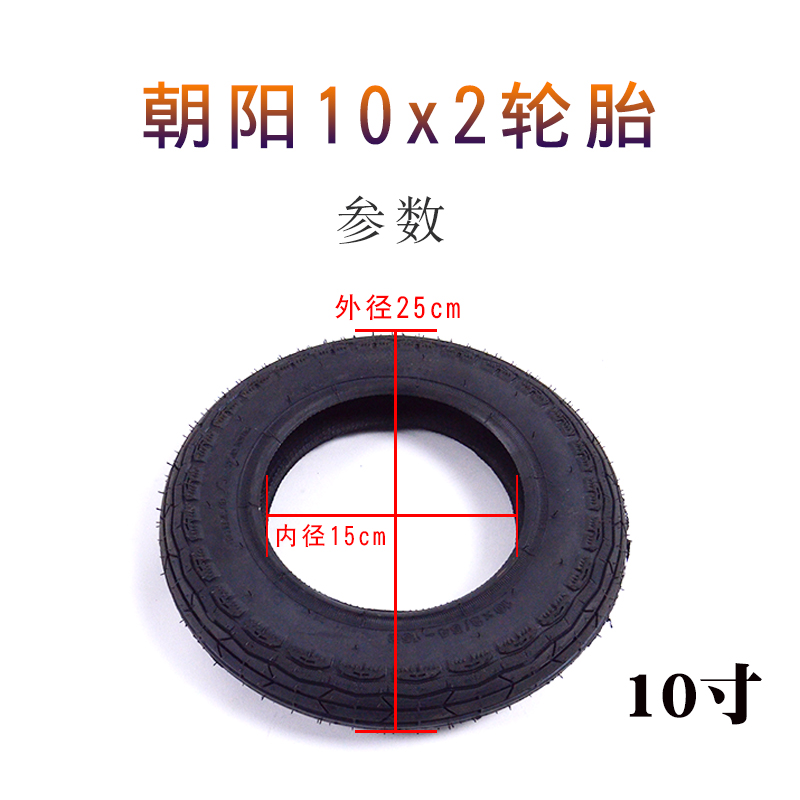 Шины для электрических автомобилей Chaoyang YS /001 200x50 10 10x2