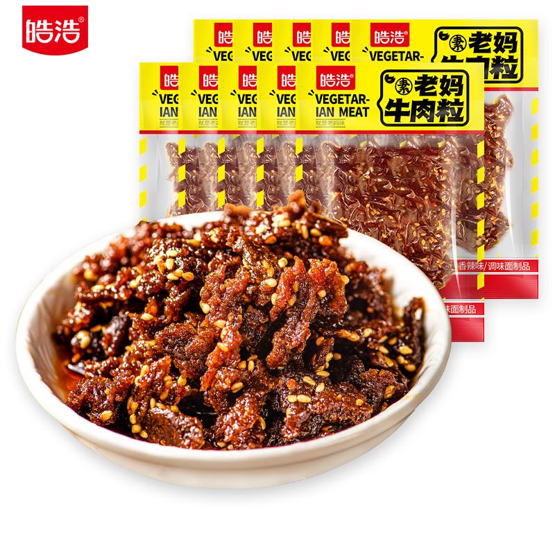 【皓浩】湖南特产老妈手工素牛肉10包