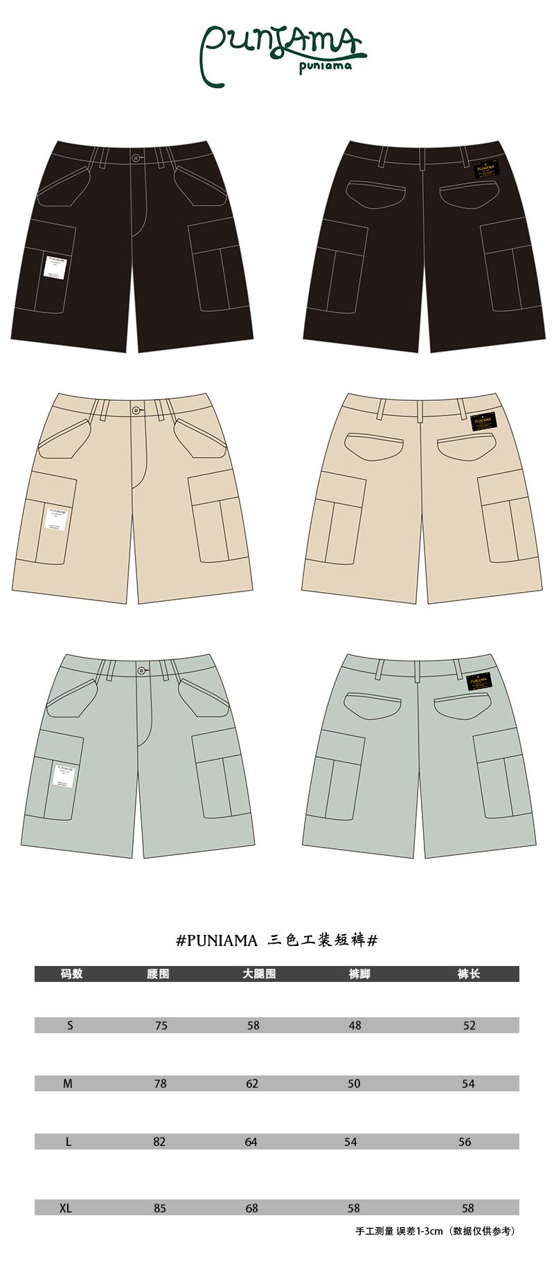 LKSTORE PUNIAMA19SS dụng cụ cắt ba chiều ba màu retro nam và nữ lỏng lẻo quần short năm điểm - Quần short