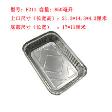 211 tin tray disposable barbecue tray aluminum foil lunch box lunch box oven baked risotto pasta takeaway box