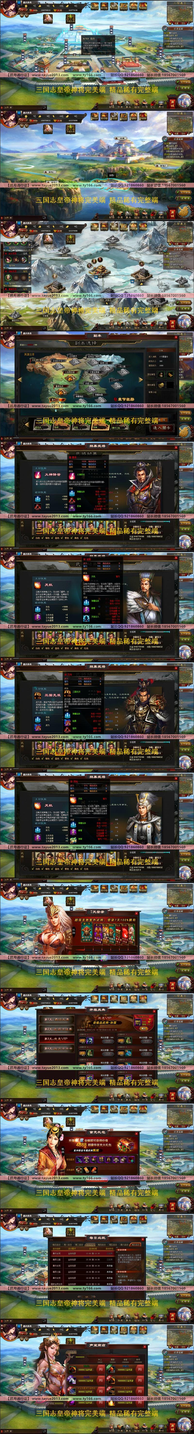 【踏月网单】三国志皇帝神魔将版网游单机版 VIP12大皇帝 ...