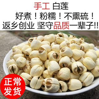 In 2019, Guangchang has core special lotus seeds farmers wild handmade lotus dry goods 500g Jiangxi with core white lotus