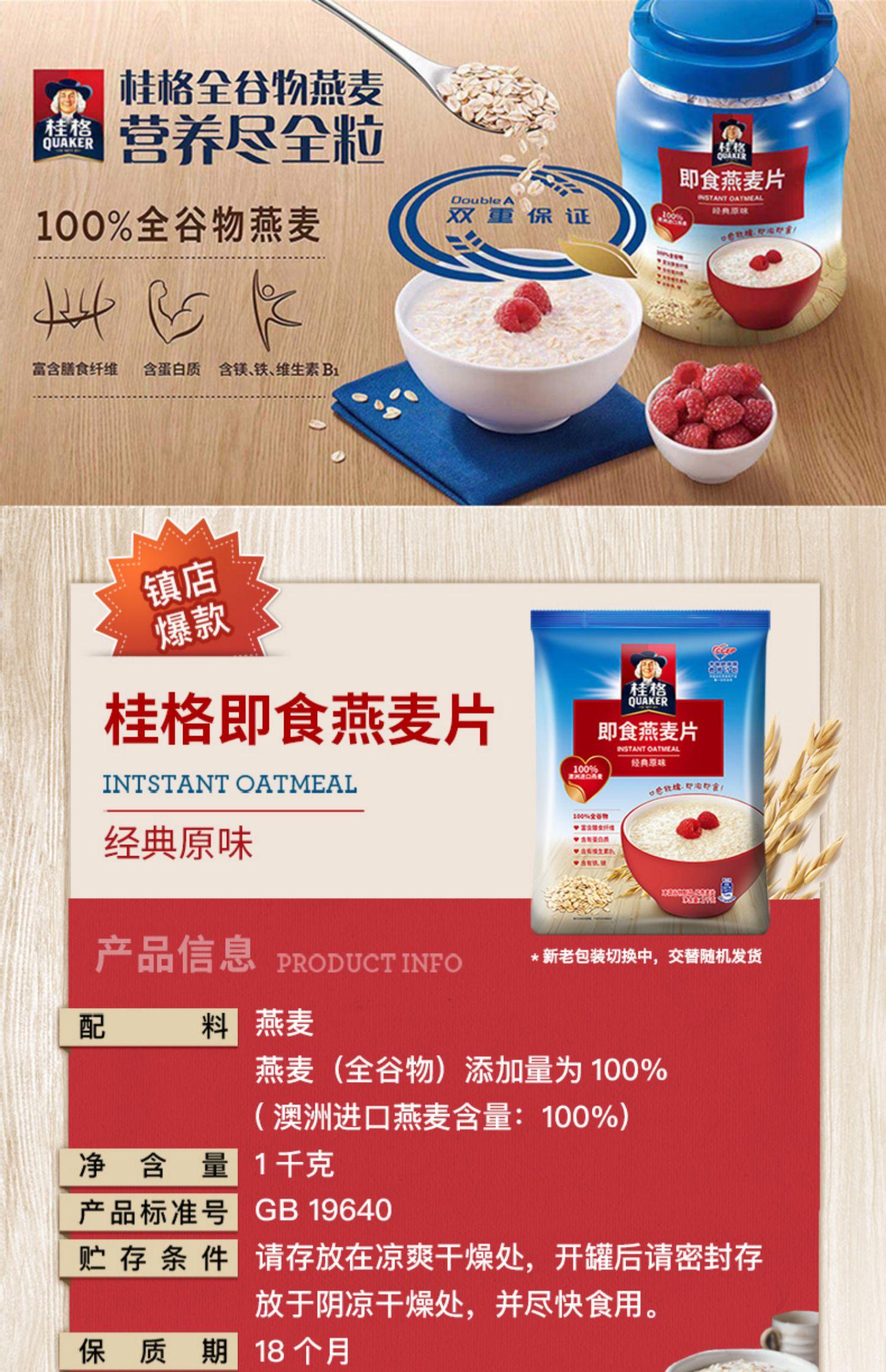 桂格 即食燕麦片 1kg*3袋