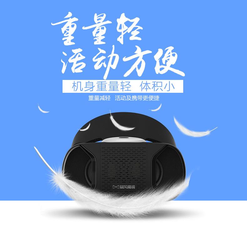 暴风魔镜4代VR虚拟现实成人3d眼镜头戴式智能手机穿戴游戏头盔
