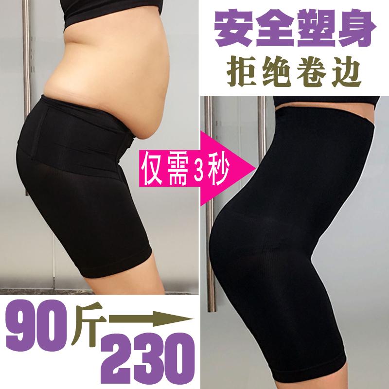 夏季薄款内裤高腰塑身提臀束腰女胖mm大码收腰产后收腹束身瘦身裤