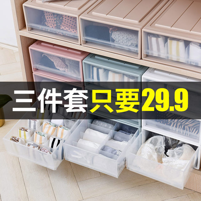 Underwear storage box drawer type home socks underwear compartment wardrobe underwear pants separate finishing storage box artifact