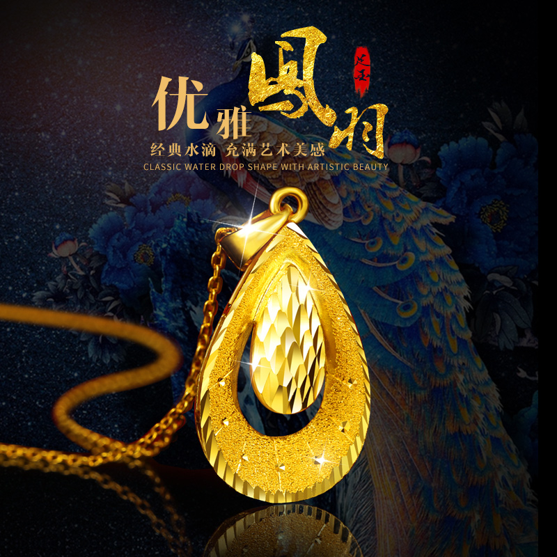 Hanxiu gold pendant female models drop shaped necklace pendant 999 hanxiu gold pendant female models drop shaped necklace pendant 999 gold phoenix feathers send mom birthday gift aloadofball Images