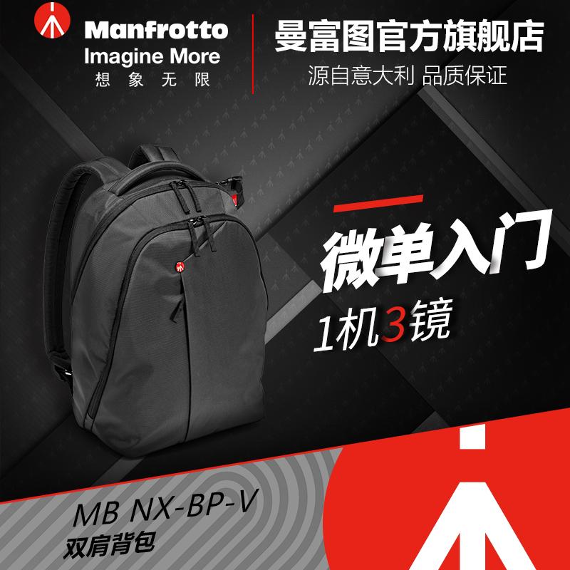 曼富图MB NX-BP-V NX随行者系列单反相机双肩包摄影包 包邮
