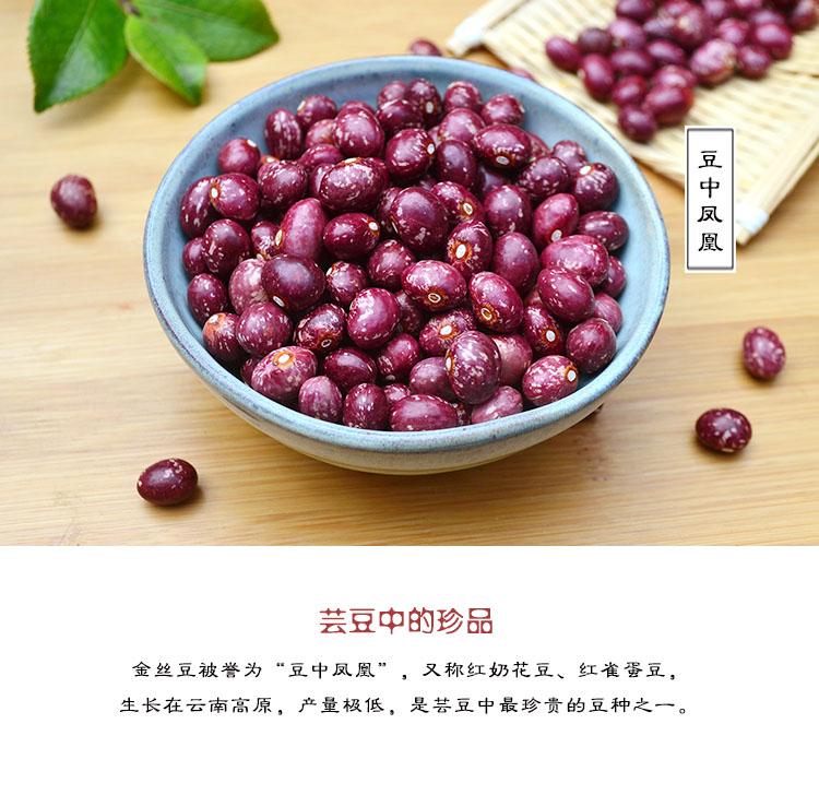 金丝豆内3.jpg