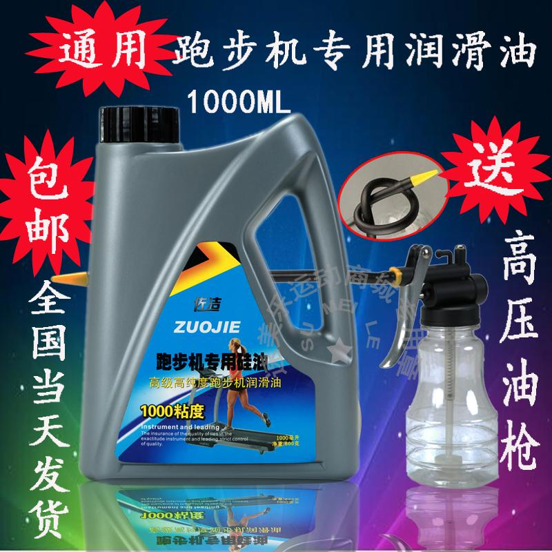 General treadmill lubricating oil treadmill silicone oil maintenance  special running with oil running oil silicone oil