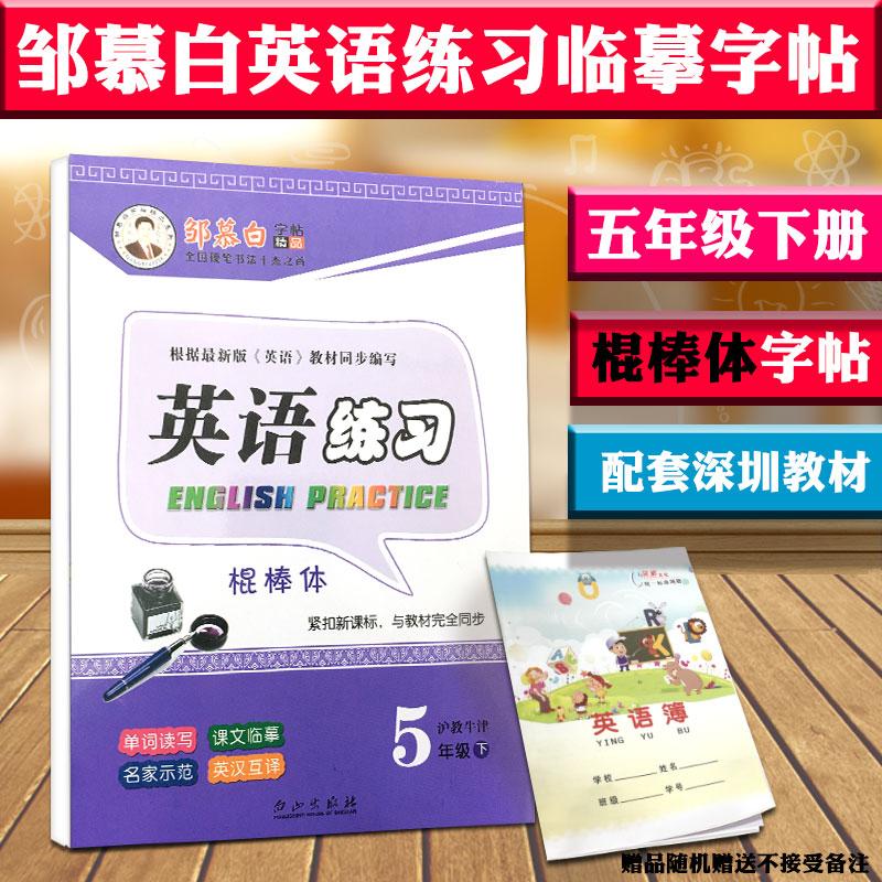 Primary school students English practice 5 fifth grade stick body Shanghai  education Oxford version of Zou MU white tie Baishan publishing house