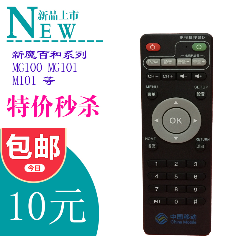 New magic hundred and M101 MG101 MG100 series mobile network set-top box  remote control IPTV remote control