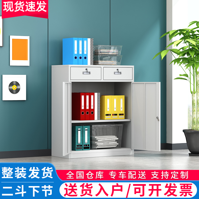 Two-bucket low cabinet iron Jiangsu Guangdong Shanghai delivery into the home file cabinet storage cabinet in the lower section of the two-bucket