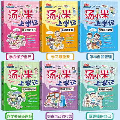汤小米上学记全套6册 一年级儿童故事书 6-8-10-12岁课外书老师推荐小学生课外阅读书籍必读带拼音的小学经典书目注音版读物小短文