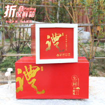 Spring Festival Gift Boxes Seafood gift Box foam folding logistics Insulation Box Preservation