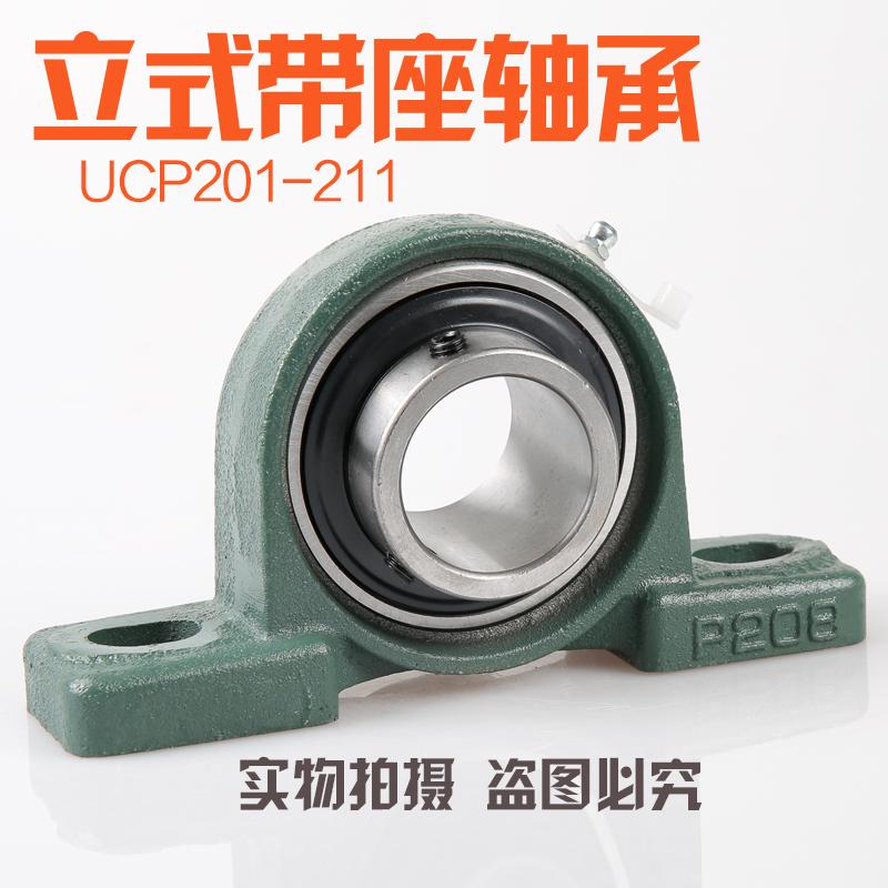 外球面轴承带座立式轴承座UCP201201PP202202202PP203203203PP204204204PP205205205PP206206206PP207207固定座
