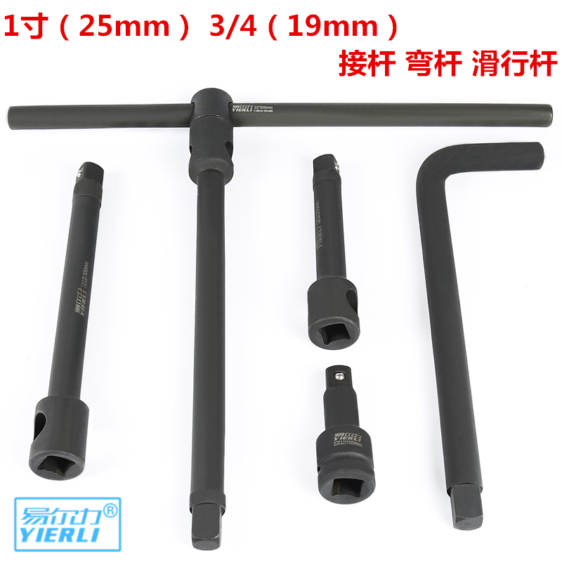 Yi Erli 1 inch 3 4 25 19mm adapter Extension Rod curved rod sliding Rod 1 inch 3 4 sleeve accessories