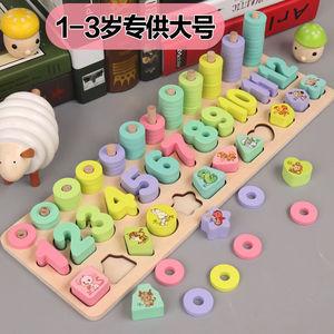 儿童早教益智玩具拼装积木1-2-36周岁数字拼图认数智力开发男女孩