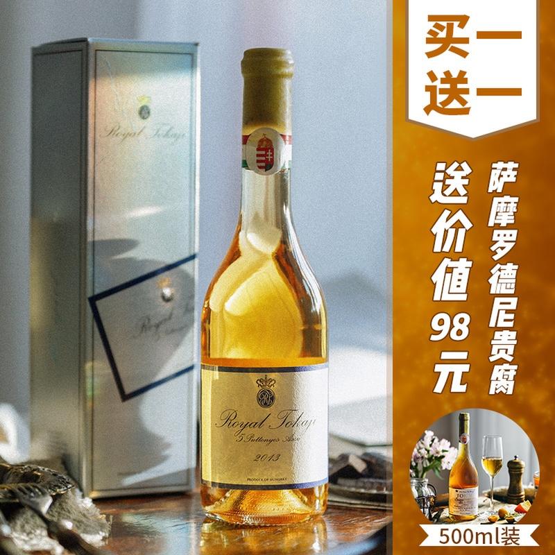 WE96分!皇家托卡伊五篓贵腐酒甜白葡萄酒Royaltokaji5P2013