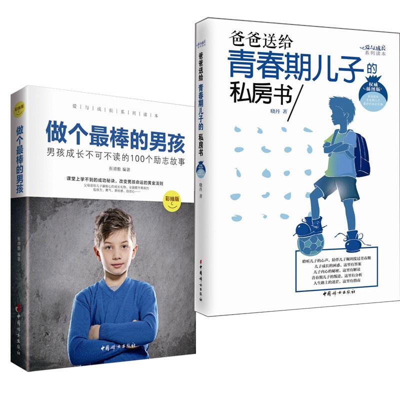 【正版】做个最棒的男孩+爸爸送给青春期儿子的私房书 青春期家庭教育书籍育儿书籍父母必读正面解读儿童情绪心理学养育男孩书籍