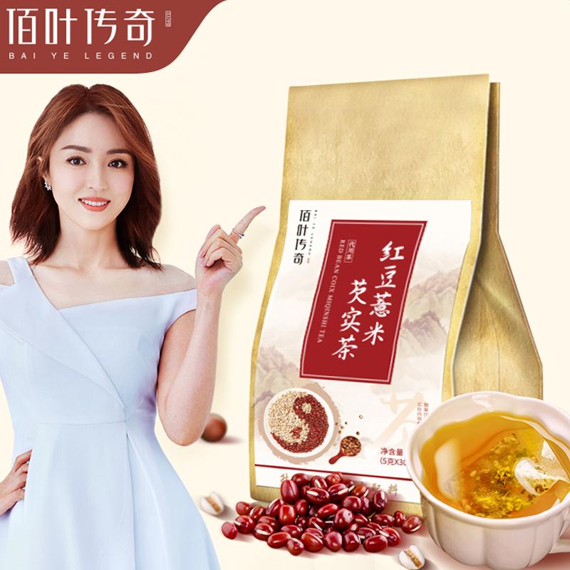 红豆薏米茶赤小豆薏苡仁茶茯苓苦荞大麦红枣橘皮冲泡组合茶男女茶