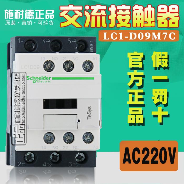 【100% в оригинальной упаковке оригинал 】Контактор Schneider LC1D09M7C LC1-D09M7C AC220V 9A