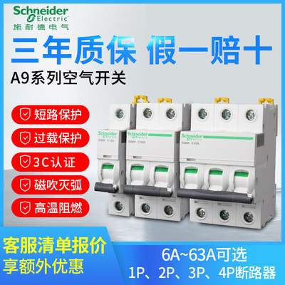 Schneider air switch IC65N circuit breaker 1P 32A vacant 2P home 63A4P without leakage protector