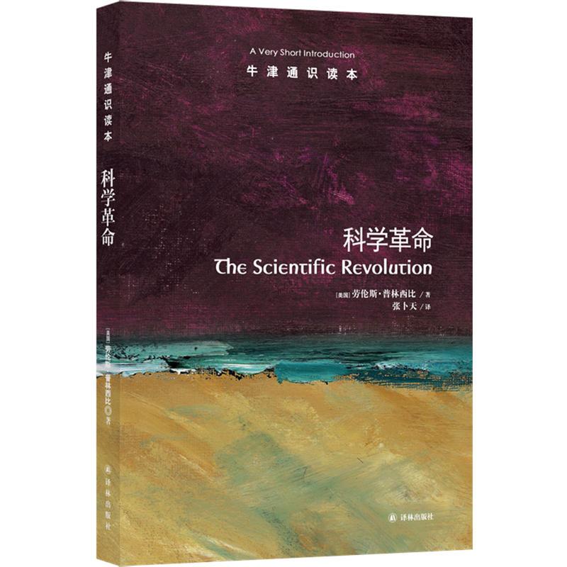 正版 科学革命...