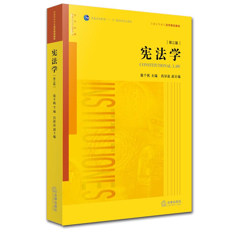宪法学(第三版...