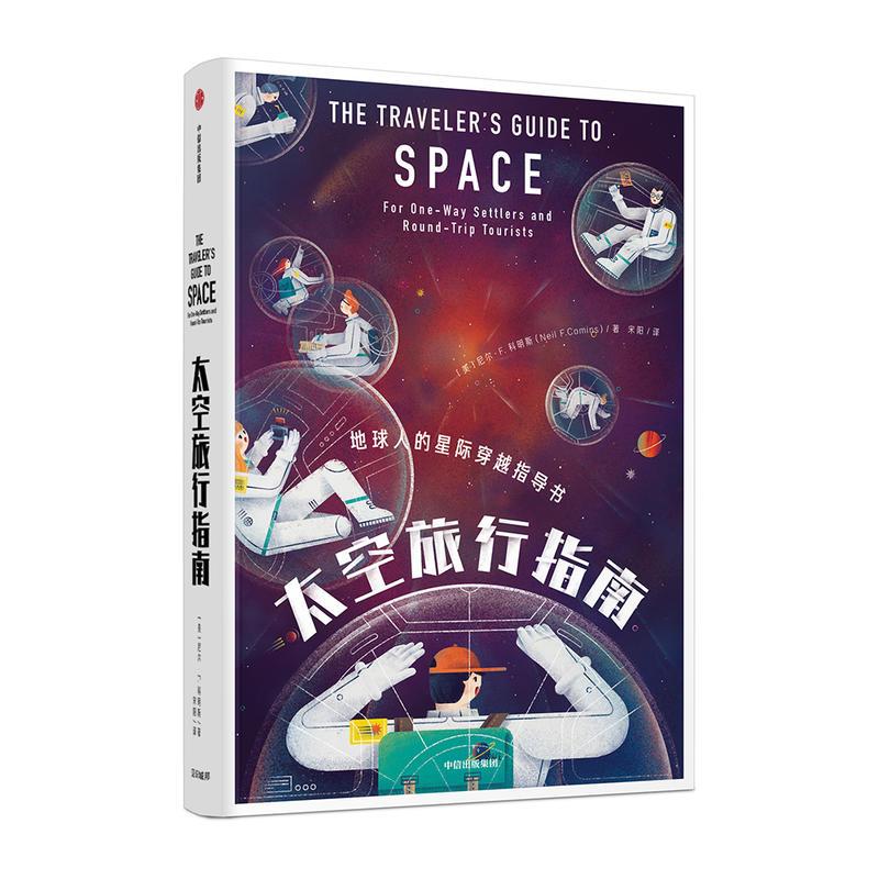 正版 太空旅行...