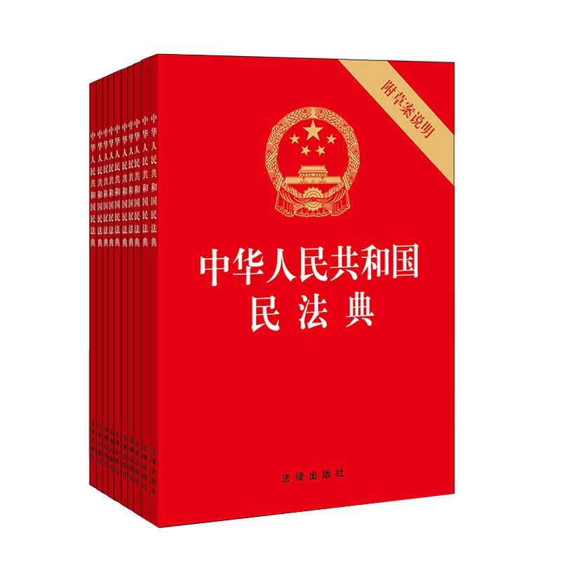 正版 10本套 2020年新版 中华人民共和国民法典 附草案说明 32开压纹烫金版 法律出版社 民法典单行本法条法律法规工具书