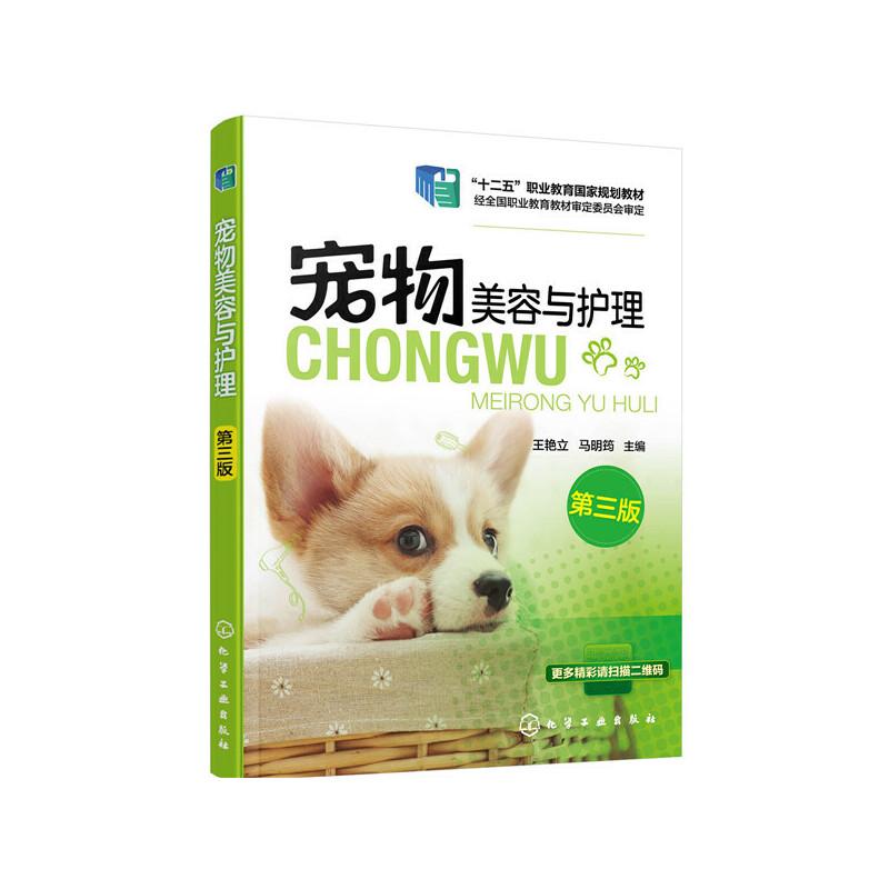 正版 宠物美容与护理(第三版) 王艳立 化学工业出版社 9787122368775