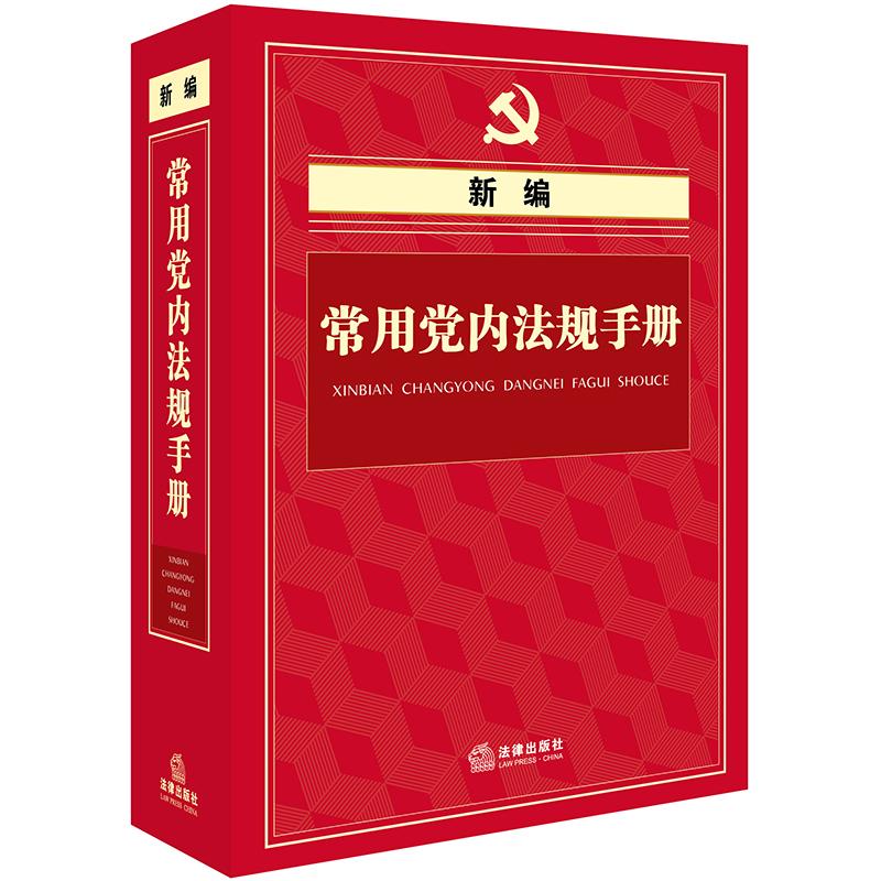 正版 新编常用党内法规手册(精装版) 法律出版社法规中心编 法律出版社 9787519722104