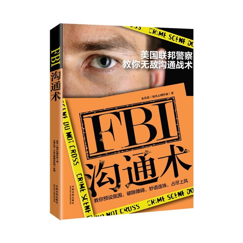 正版 FBI沟...