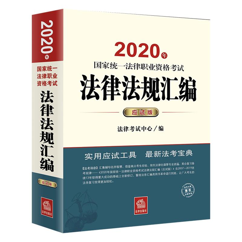 正版 2020年国家统一法律职业资格考试法律法规汇编(应试版)法律考试中心 法律出版社 9787519740030