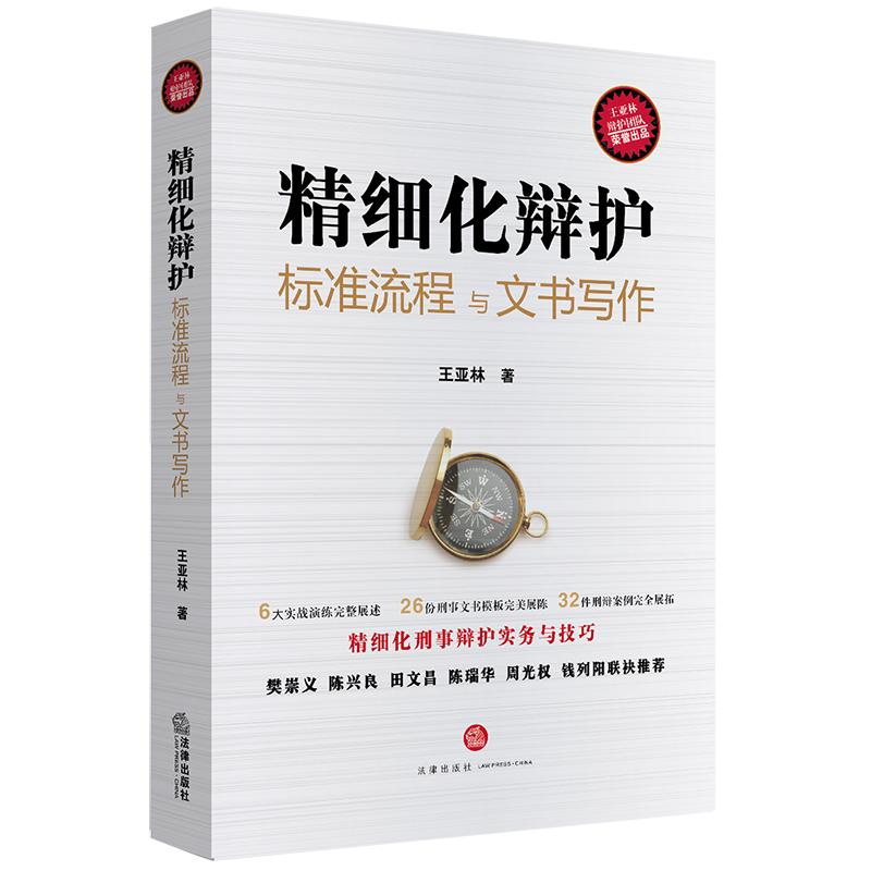 精细化辩护:标准流程与文书写作  法律出版社 王亚林